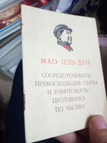 俄文 毛泽东集中优势兵力,各个歼灭敌人