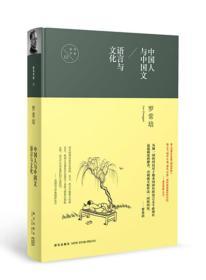 中国人与中国文   语言与文化