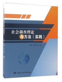 社会调查理论与方法(实践)王高飞9787566112828