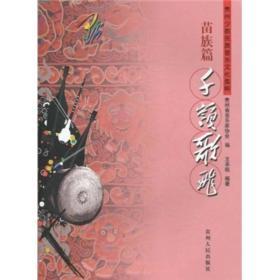 贵州少数民族音乐文化集粹(苗族篇):千岭歌飞