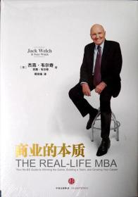 """商业的本质(精装本)(""""全球第一CEO""""杰克·韦尔奇,品相超十品全新,原塑封未拆)"""