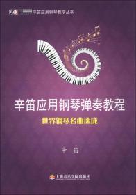 辛笛应用钢琴教学丛书·辛笛应用钢琴弹奏教程:世界钢琴名曲速成