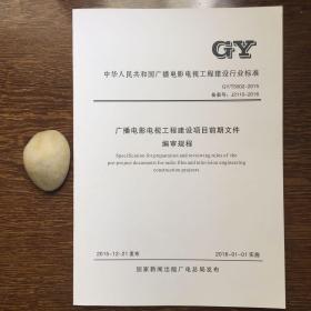 gy/T5002-2015广播电影电视工程建设项目前期文件编审规程