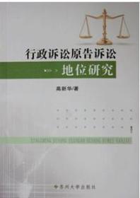 行政诉讼原告诉讼地位研究 高新华 9787811376487