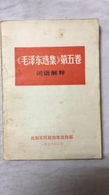《毛泽东选集》第五卷词语解释..(C16B)