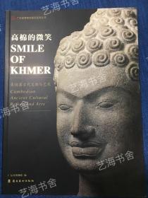 高棉的微笑---柬埔寨古代文物与艺术
