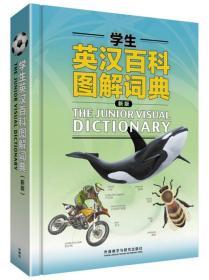 学生英汉百科图解词典(新版)