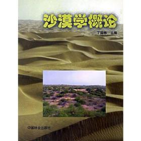 沙漠学概论