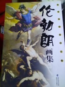 世界名画绘画大师_伦勃朗画集(8开铜版彩印110页)