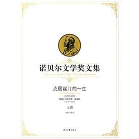 克丽丝汀的一生-诺贝尔文学奖文集(上.下册)