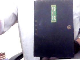 中国古代十大词人精品全集:秦观/周邦彦