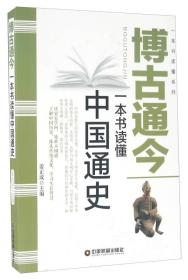 中国财富出版社 一本书读懂系列 博古通今/一本书读懂中国通史