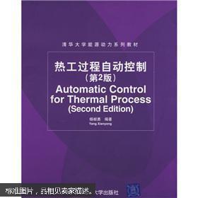 热工过程自动控制