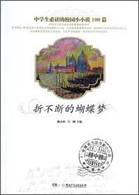 中学生必读的校园小小说100篇:折不断的蝴蝶梦