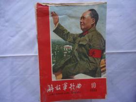 解放军歌曲(1966年第10期)