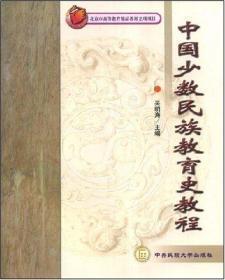 当天发货,秒回复咨询中国少数民族教育史教程 吴明海吴明海 中央民族大学出版社 97878如图片不符的请以标题和isbn为准。