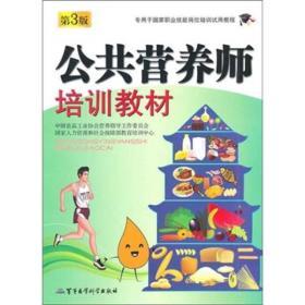 公共营养师培训教材(第3版)