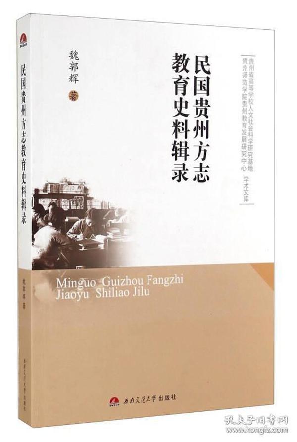 民国贵州方志教育史料辑录