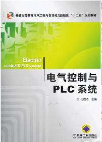 """普通高等教育电气工程与自动化(应用型)""""十二五""""规划教材:电气控制与PLC系统"""