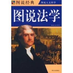 (新版塑封)荟萃中外经典-图说法学-四色