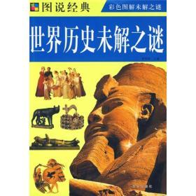 正版 彩图 图说世界历史未解之谜 李锁清 华文出版社
