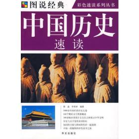 彩图  图说中国历史速读