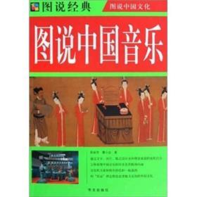 图说中国音乐