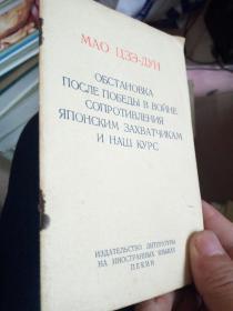 俄文   毛泽东抗日战争胜利后的时局和我们的方针