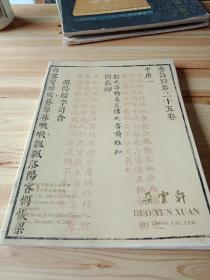 《朵云轩2005秋季艺术品拍卖会,古籍善本暨瓷杂》拍卖图录一本。
