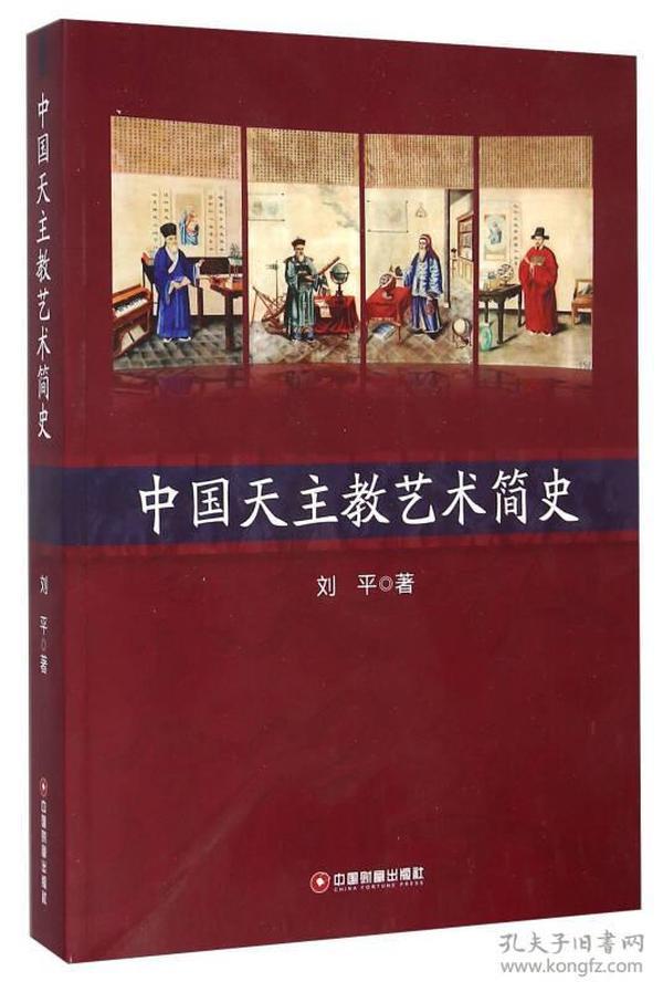中国天主教艺术简史