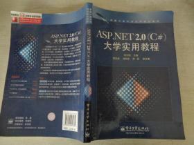 新编计算机类本科规划教材:ASP.NET2.0(C#)大学实用教程
