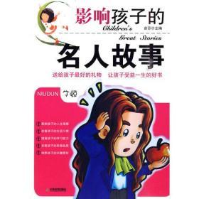 影响孩子的名人故事 俞芬 天津教育出版社 9787530959695