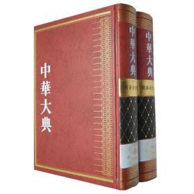 药物图录总部(彩绘图卷)全2册/中华大典.医药卫生典.药学分典