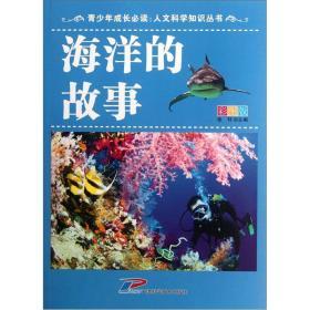 青少年成长必读:人文科学知识丛书海洋的故事(彩图版)/新