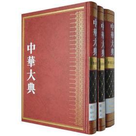中华大典·医药卫生典·药学分典·药物图录总部:墨线图卷(全三册)