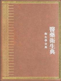 食养食治总部(全2册)/中华大典.医药卫生典.卫生学分典