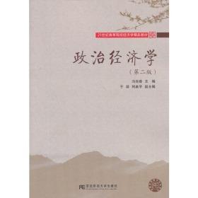 政治经济学(冯尚春)(第二版)(高等经济学精品)