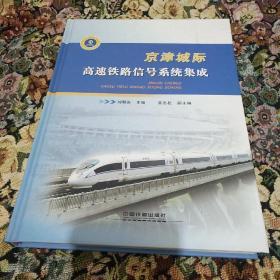 京津城际高速铁路信号系统集成