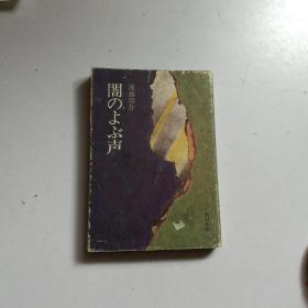 远藤周作作品一一书名日文见图(昭和五十五年版)