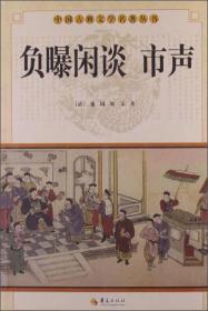 中国古典文学名著丛书:负曝闲谈 市声