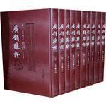 广韵疏证(全10册)