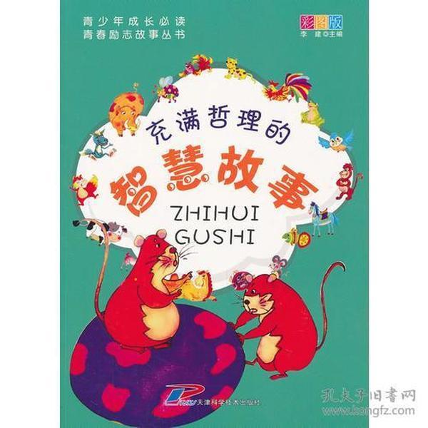 库存新书  青少年成长*;青春励志故事丛书;充满哲理的智慧故事(四色)