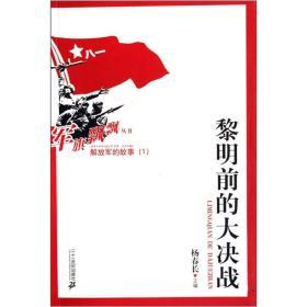 二手正版解放军的故事1:黎明前的大决战9787539138176