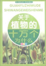 青少年成长必读.科学真有趣丛书-关于植物的十万个为什么(彩图版)/新