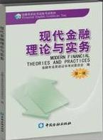 【正版书籍】现代金融理论与实务