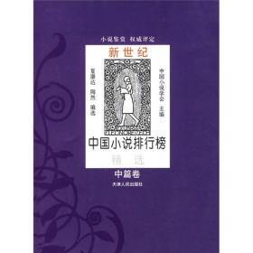 新世纪中国小说排行榜精选.中篇卷(全2册)