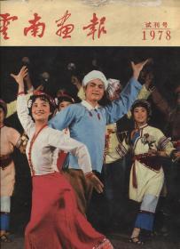 云南画报1978年试刊号