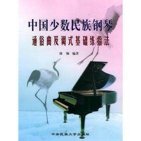 中国少数民族钢琴通俗曲与调式基础练指法