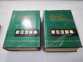 《新日汉辞典》 辽宁人民出版社 1994年1版14印 精装2厚册全