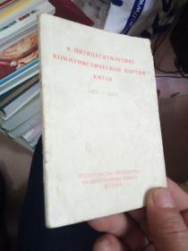 纪念中国共产党五十周年 俄文